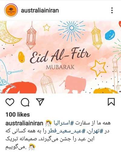 شادباش سفارت استرالیا در تهران برای عید فطر