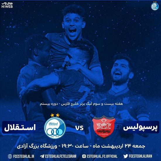 پوستر جنجالی باشگاه استقلال برای دربی