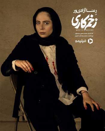 اولین تصویر رعنا آزادیور در سریال مهدویان