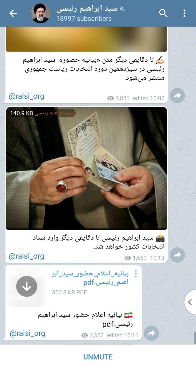 آیت الله رئیسی هم به تلگرام بازگشت + عکس