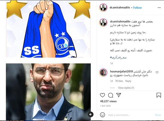 پست جنجالی مجری صداوسیما علیه آذری جهرمی+عکس