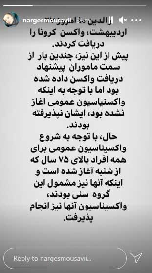میرحسین موسوی و رهنورد واکسن زدند