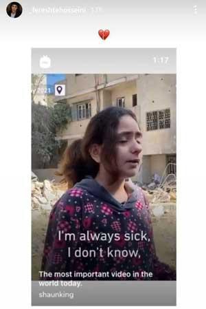 حمایت فرشته حسینی از مردم فلسطین