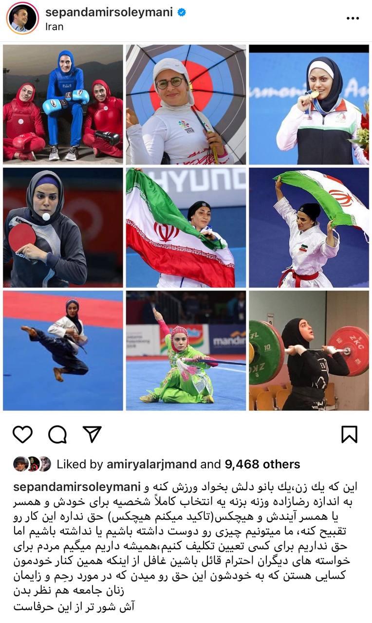 واکنش سپند امیرسلیمانی به اظهارات جنجالی داریوش ارجمند + عکس