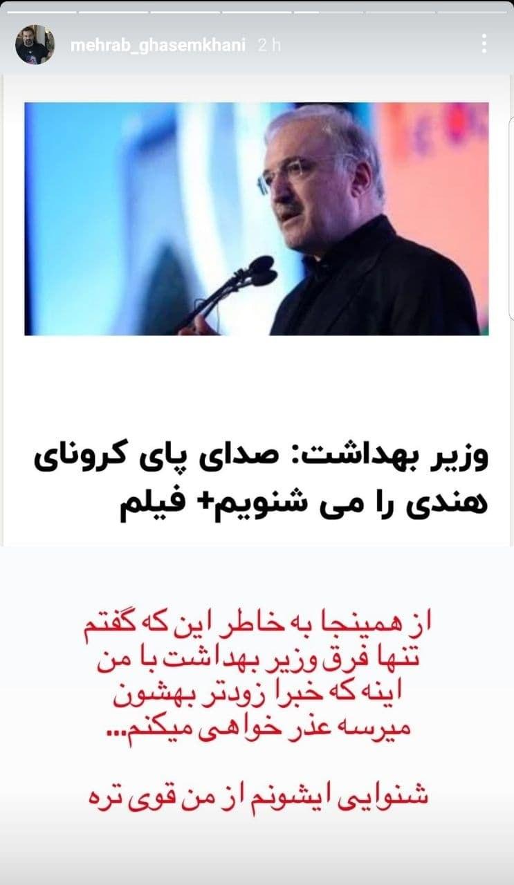کنایه مهراب قاسمخانی به وزیر بهداشت + عکس