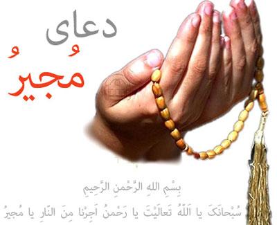 دعای مجیر همراه با ترجمه