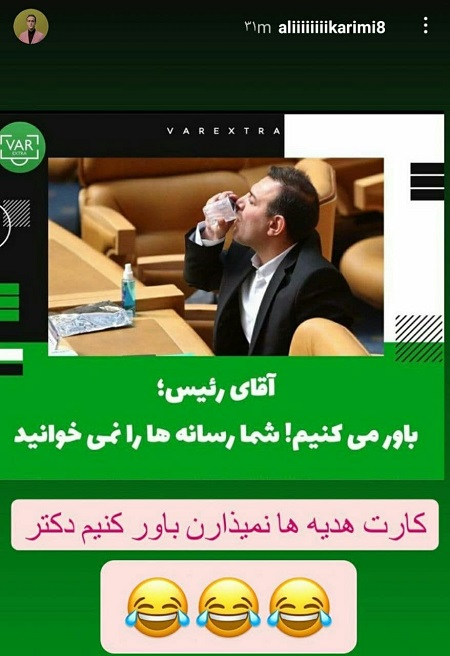 کنایه جدید علی کریمی به رئیس فدراسیون فوتبال