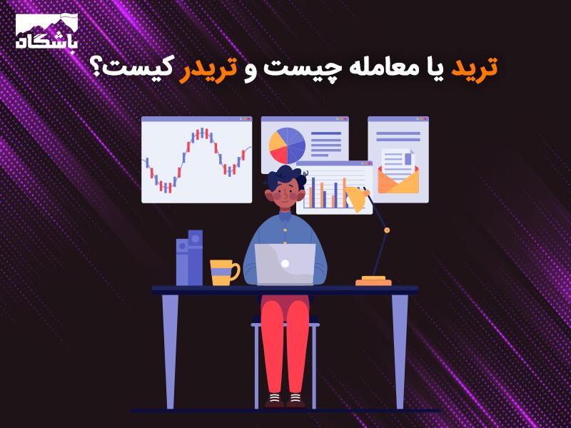 ترید یا معامله چیست و تریدر کیست؟(Trade &Trader)
