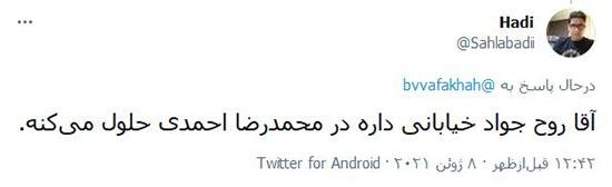 واکنشهای منفی به گزارش محمدرضا احمدی