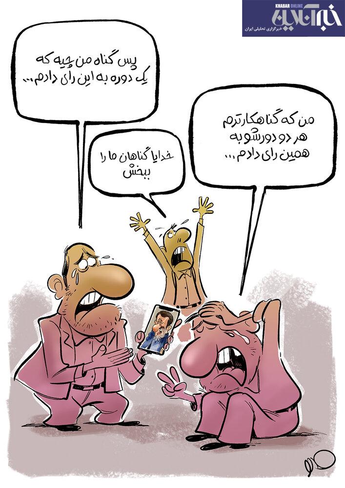 واکنش مردم به جدیدترین تهدید احمدینژاد + عکس