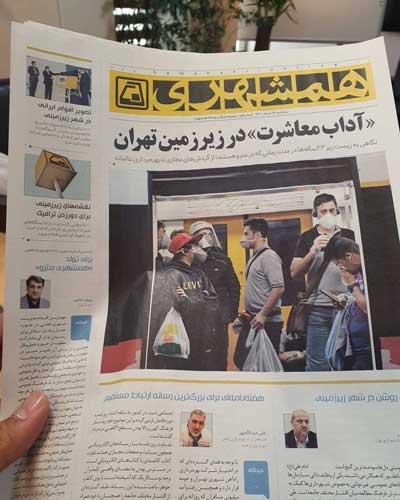 متروی تهران هم صاحب نشریه شد