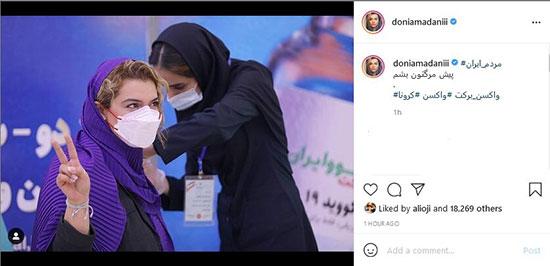 دنیا مدنی، واکس ایرانی کرونا زد