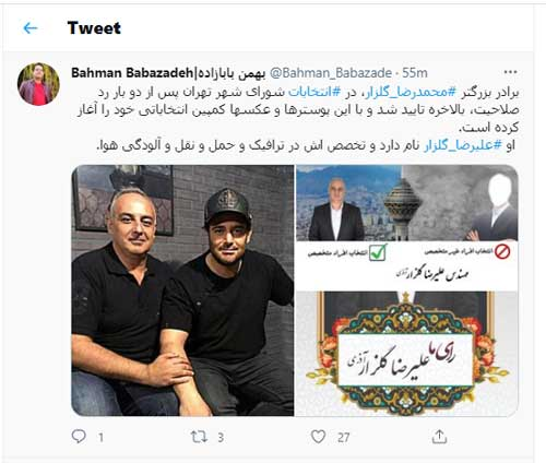 برادر ستاره سینما هم نامزد انتخابات شوراها شد