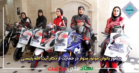 حمایت دختران موتورسوار از رئیسی