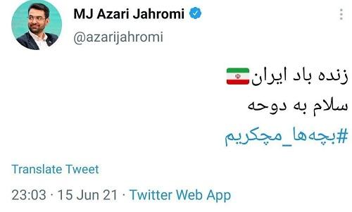 توئیت عجیب جهرمی؛ دور نهایی مانده آقای وزیر!