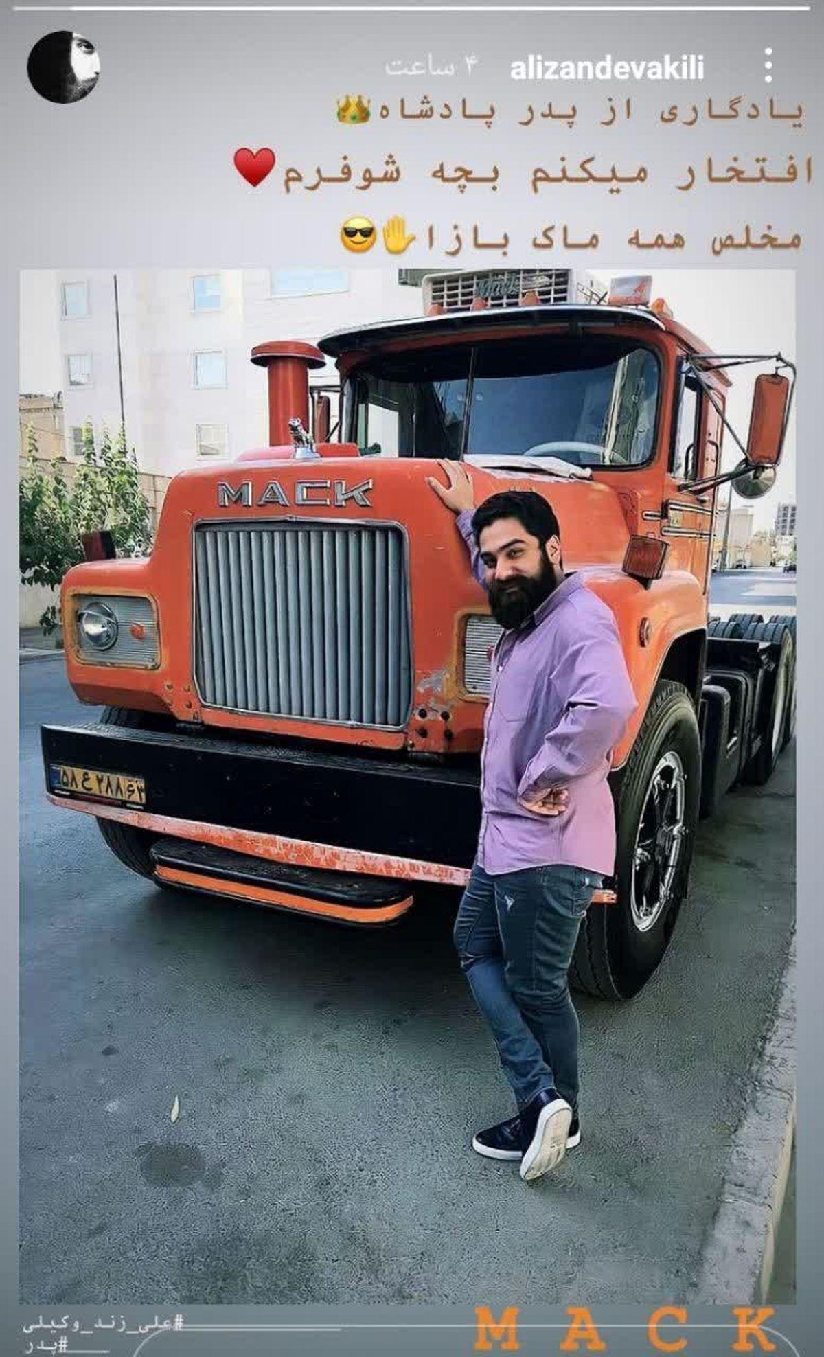 ماشین یادگاری پدر خواننده معروف +عکس