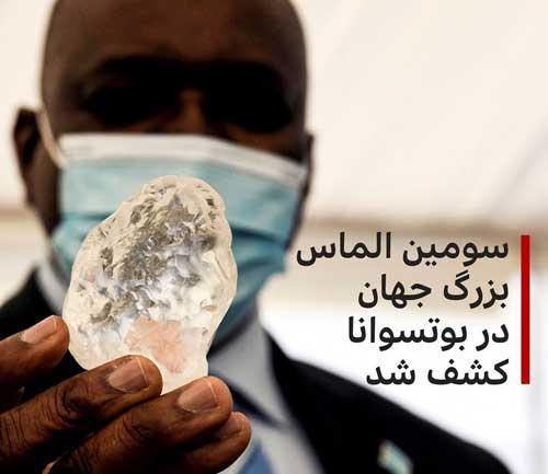سومین الماس بزرگ جهان کشف شد