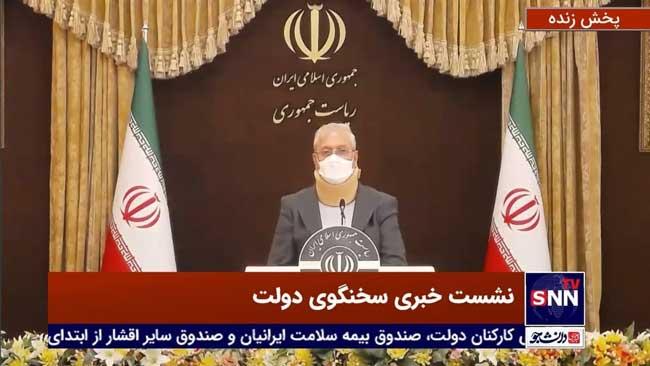 ظاهر متفاوت سخنگوی دولت در نشست خبری