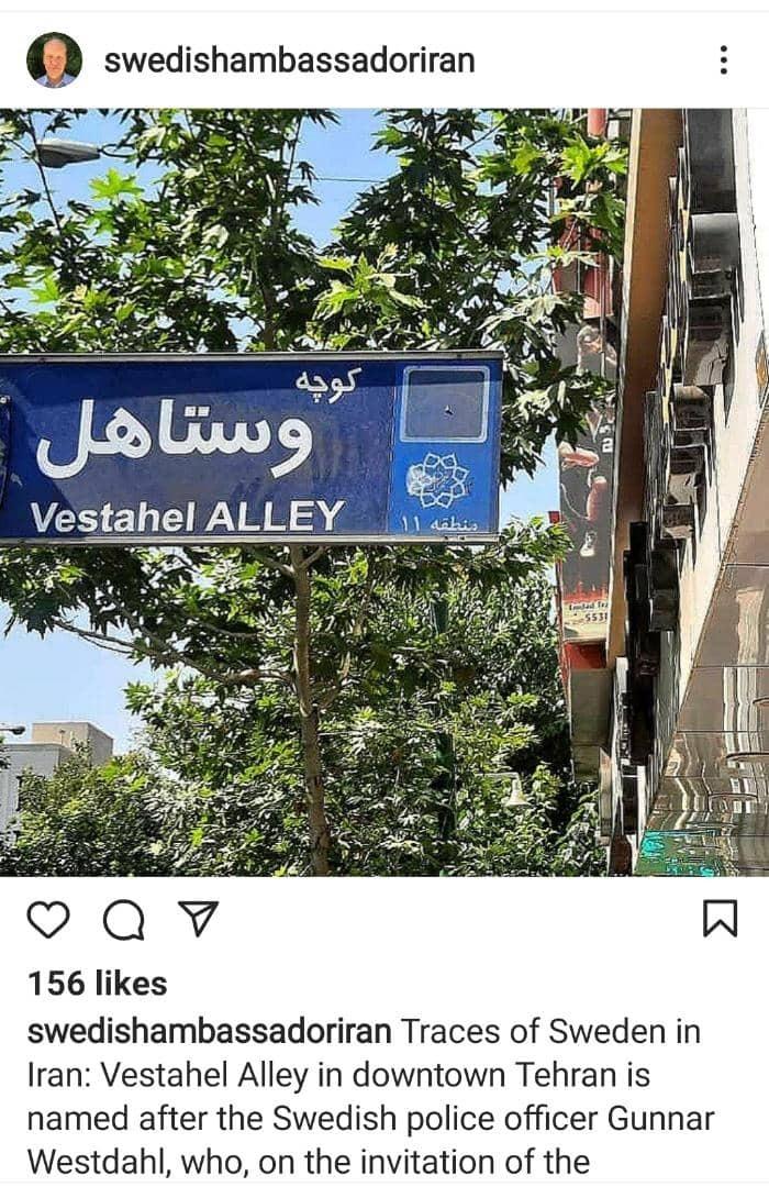 خوشحالی سفیر سوئد از نام این کوچه در تهران+عکس