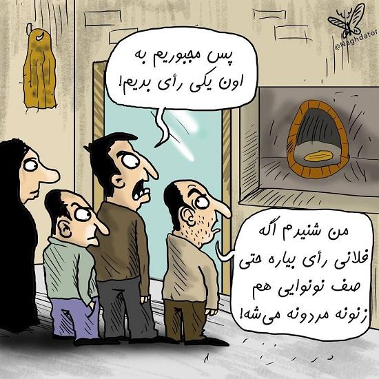 تصویر جالبی از داغ شدن تنور شایعات انتخاباتی