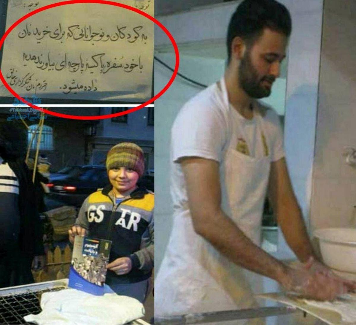 کار فرهنگی و جالب یک نانوایی در تهران برای احترام به نان + عکس
