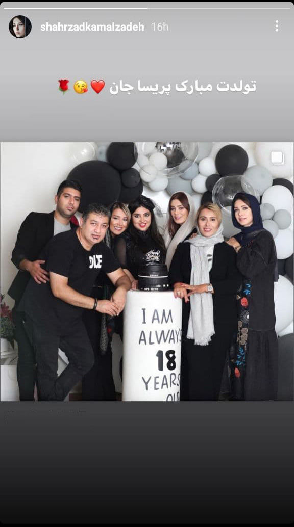 بازیگران معروف در جشن تولد کرونایی + عکس