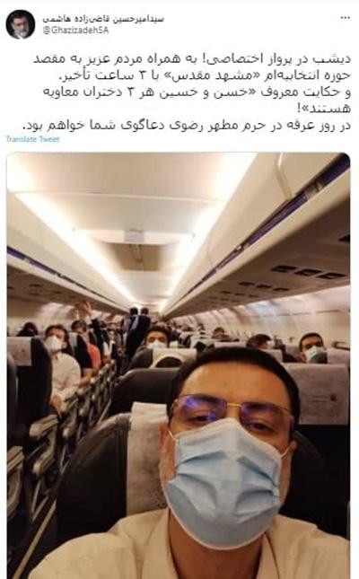 واکنش قاضیزاده به انتشار نامه سفرش به عتبات