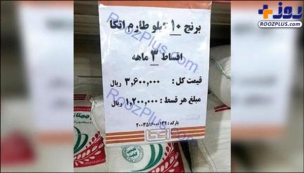 فروش قسطی برنج در یکی از فروشگاه های زنجیره ای کشور +عکس