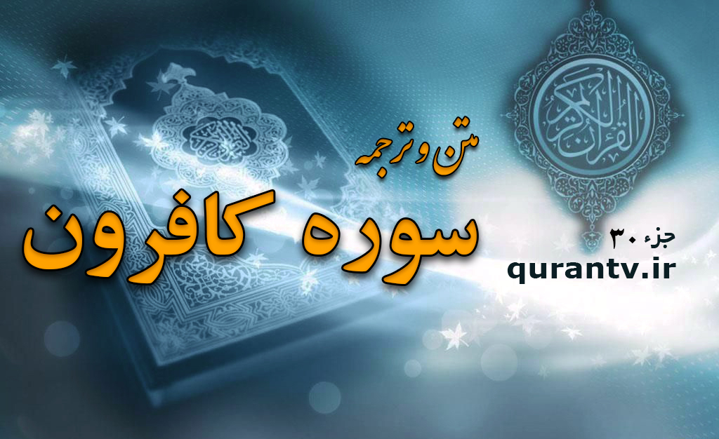متن و ترجمه سوره کافرون