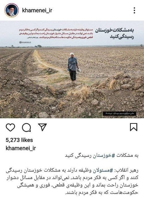 پست سایت رهبر انقلاب درباره مشکل خوزستان