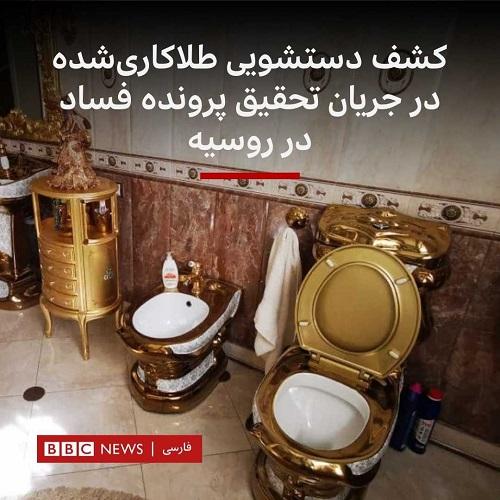 کشف توالت طلاکاری شده در جریان پرونده فساد