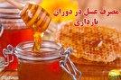 فواید و مضرات خوردن عسل در بارداری