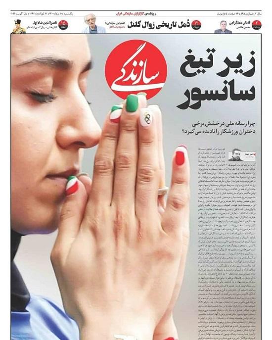 تصویر «دختر باد» ایران روی جلد یک روزنامه
