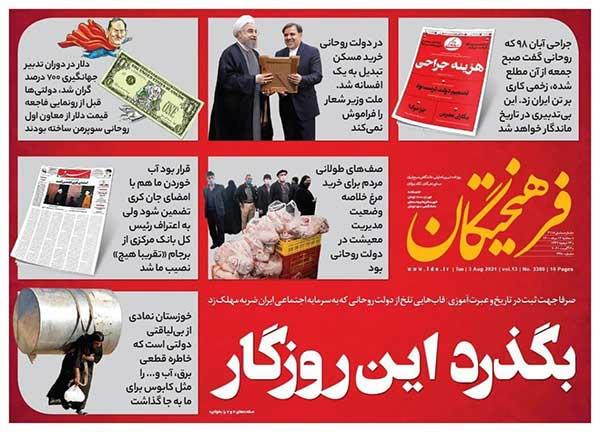 قاب کنایهآمیز یک روزنامه درباره دولت روحانی