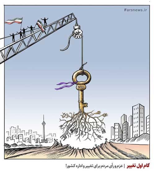 کارتون تاملبرانگیز درباره پایان دولت روحانی