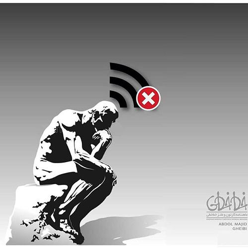 این هم وضعیت ما بدون اینترنت!
