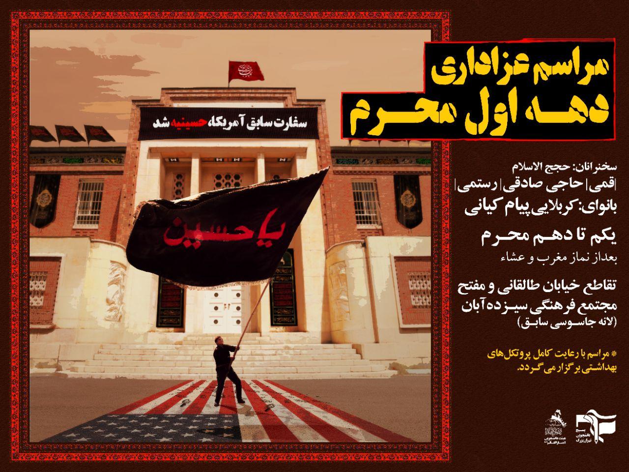 برگزاری مراسم عزاداری سالار شهیدان در سفارت سابق آمریکا+ عکس