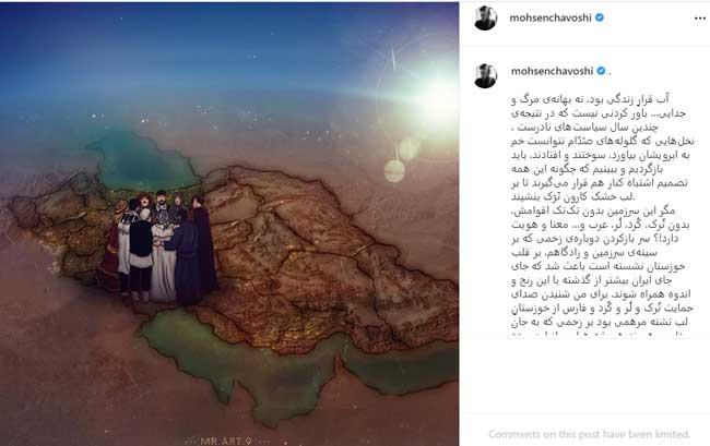 واکنش محسن چاوشی به اتفاقات اخیر خوزستان