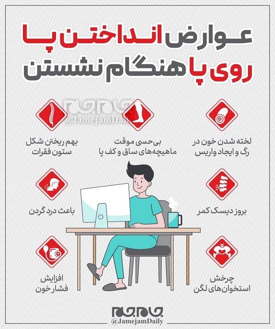 عوارض هولناک انداختن پا روی پا هنگام نشستن