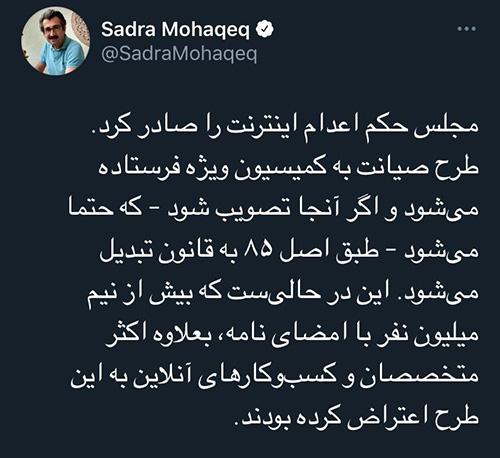 عصبانیت شدید کاربران از مصوبه امروز مجلس
