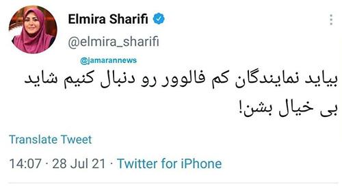 واکنش المیرا شریفیمقدم به طرح صیانت