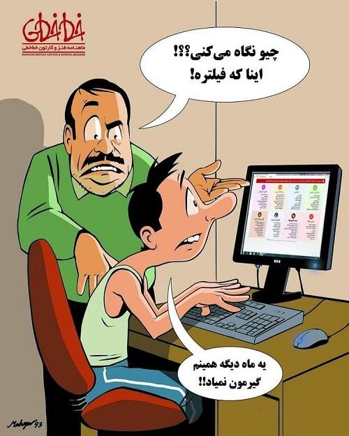وضعیت مردم پس از اجرای طرح صیانت مجلس