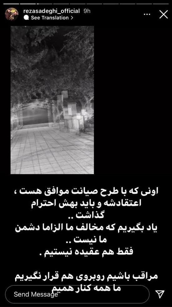 واکنش خاص رضا صادقی به طرح ضد اینترنت