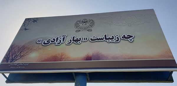 تصاویری از بنرهای طالبان در فرودگاه کابل