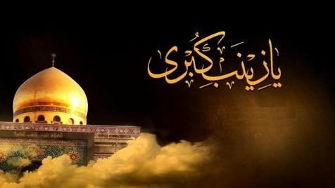 حضرت زینب چگونه به شهادت رسید