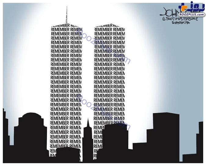 چیزی که از ۱۱ سپتامبر باقی ماند