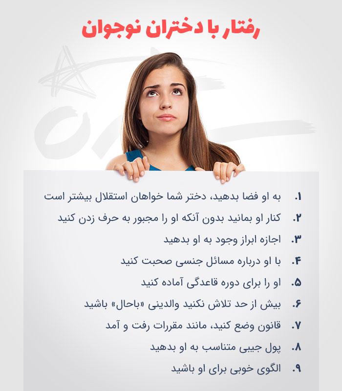 رفتار با دختران نوجوان چگونه است؟