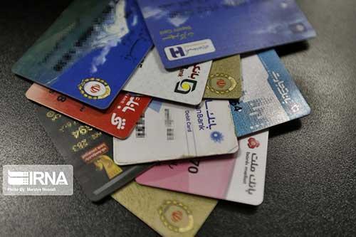 انتشار عکس کارت بانکی ممنوع