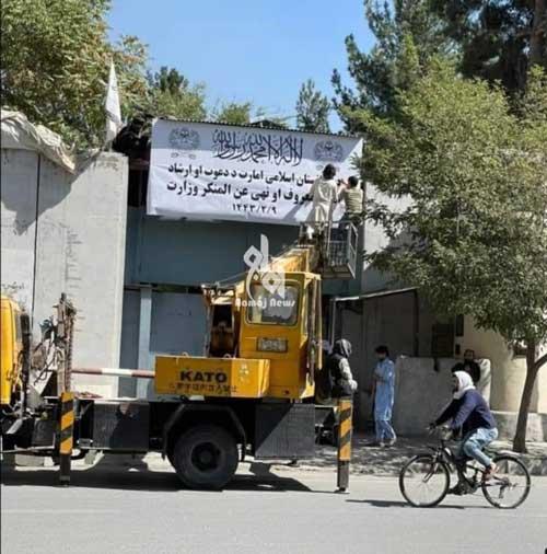 طالبان نام ساختمان وزارت زنان را تغییر داد