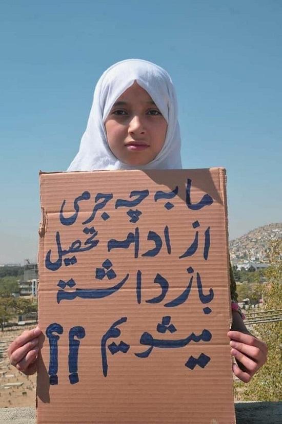 اعتراض دختر افغانستانی به عدم اجازه تحصیل